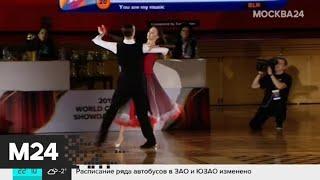Россияне выиграли в Москве чемпионат мира по секвею - Москва 24