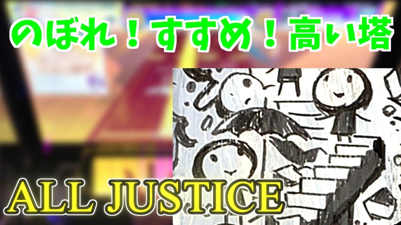 【チュウニズム】のぼれ!すすめ!高い塔 ALL JUSTICE(1009736pt)