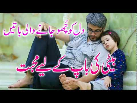 Baap Beti Quotes In Hindi Tvactioninfo