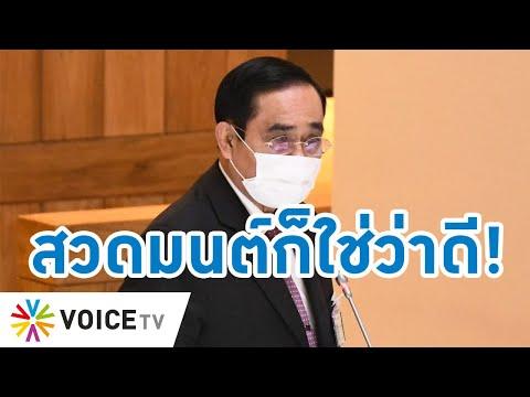 "Talking Thailand-""ประยุทธ์"" อ้างสวดมนต์ทุกวัน แต่ไม่เข้าใจหลักการบริหาร ยังจะมีหน้า ""ขิง"" ใส่คนอื่น"