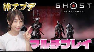 【ゴーストオブツシマ/冥人奇譚・九死】マルチプレイに挑戦してみる!神アプデで別ゲームに。【Ghost Of Tsushima/PS4】