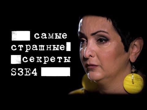 Самые страшные секреты #18 / Жестокость мамы к дочери / Этери Бериашвили читает страшные истории