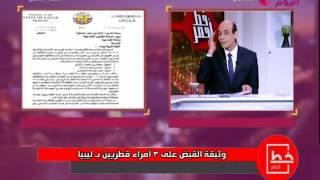 بالفيديو.. وثيقة القبض على 3 أمراء قطريين في ليبيا