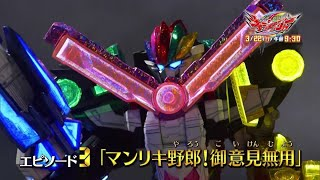Mashin Sentai Kirameiger- Episode 3 Preview  English Subs
