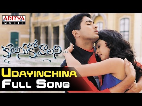 Udayinchina Full Song ll Kalusukovalani Songs ll Uday Kiran, Gajala