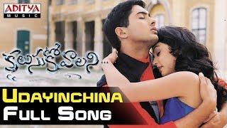 Udayinchina Full Song ll Kalusukovalani Songs ll Uday Kiran, Gajala