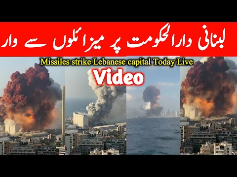 Missiles strike Lebanese capital,Terrible explosions shook the region on Today, Arab Country's