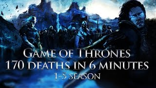 Game of Thrones || 170 deaths in 6 minutes (1-5 season)