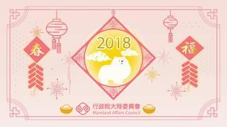 陸委會2018春節賀歲影片
