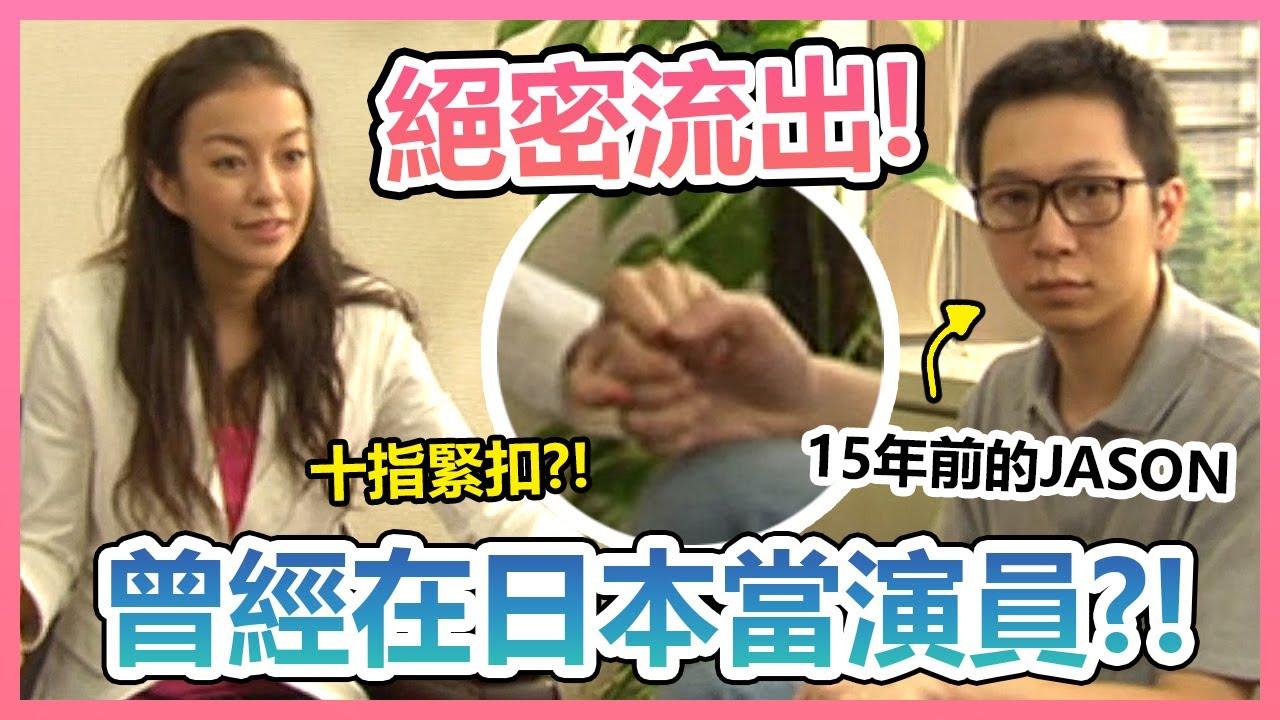 【絕密流出】我曾經在日本當演員?!同女主角十指緊扣!