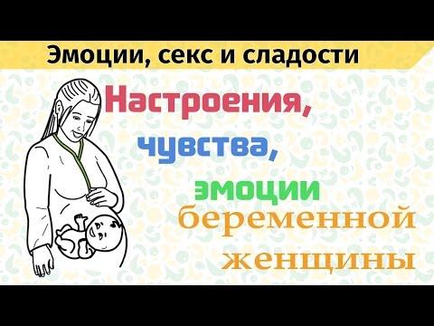 Как меняются чувства, эмоции и настроения при беременности?