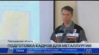 """Подготовка кадров в металлургии на АО """"АК"""""""