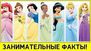 Занимательные факты о Диснеевских Принцессах!