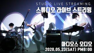 스튜디오 라이브 - Adios Audio (아디오스 오…