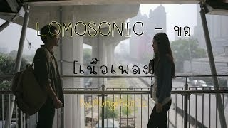 LOMOSONIC - ขอ (เนื้อเพลง)