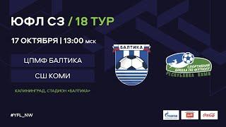 ЦПМФ «Балтика» – СШ Республики Коми. 18 тур