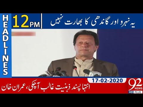 News Headlines | 12:00 PM | 17 February 2020 | 92NewsHD