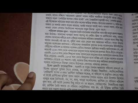 Bengali essay : Biggan ei muhurte  For class 8-10 - YouTube