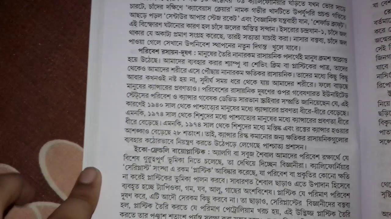 Bengali essay : Biggan ei muhurte  For class 8-10