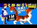Kids Story in Sinhala -Dangakara Poosa- Sinhala Children's Cartoon