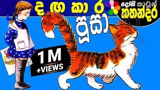 Kids Story in Sinhala -Dangakara Poosa- Sinhala Children