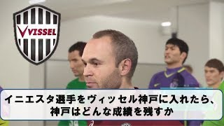 イニエスタが神戸に入ったら、神戸の成績はどうなるのか【ウイイレ2018】