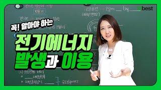[중학생인강] 중등인강 1위 엠베스트 중등과학 박상아 …
