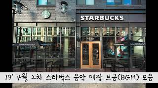 19' 4월 2차 스타벅스 매장 음악(BGM) 모음 |Jade Music