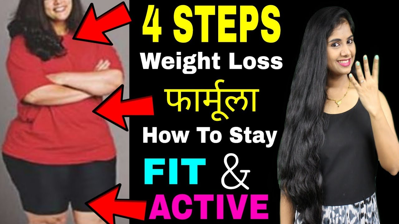<div>4 Steps Weight Loss Formula | How To Stay FIT & ACTIVE? Weight Loss Tips</div>