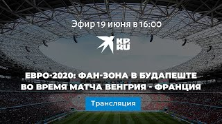 Фан-зона в Будапеште во время матча Венгрия - Франция: прямая трансляция