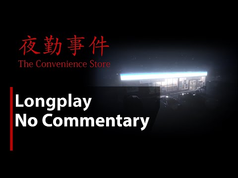 The Convenience Store | 夜勤事件 | Full Game | All Endings | No Commentary
