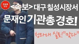 """속보 대구 칠성시장서 문재인 기관총 경호! 청와대 실토 """"맞다"""" (진성호의 직설)"""