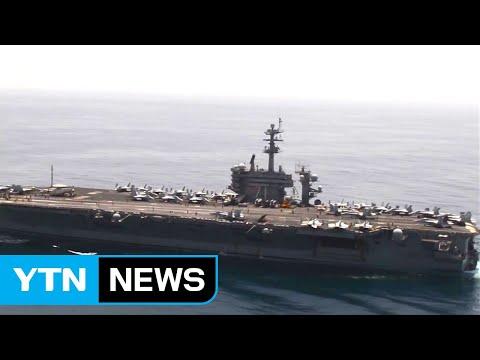 美 항공모함 3척 동해 집결...'함포외교'로 비핵화 압박 / YTN