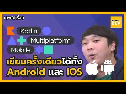 Kotlin Multiplatform เขียนโค้ดครั้งเดียว ใช้ได้ทุกแพตฟอร์ม !?