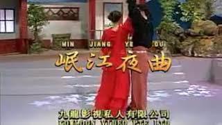 Min Jiang Ye Qu- Wu Yingyin