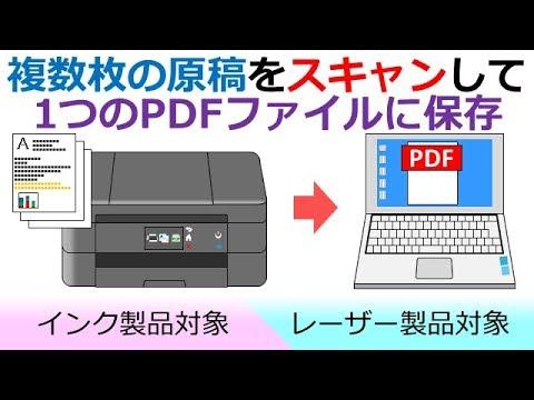 pdf 複数枚 保存