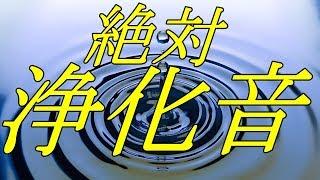 【強力】絶対浄化音楽/精神と肉体を浄化する/邪気を払い良い気を引き寄せる/人生を好転させる/幸福を引き寄せる/瞑想/ヨガにも最適 thumbnail
