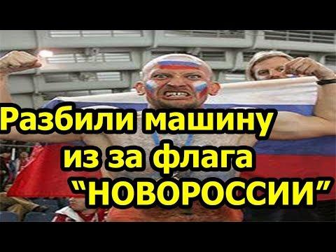 Смотреть Россиянину в Санкт-Петербурге разбили машину из за флаг