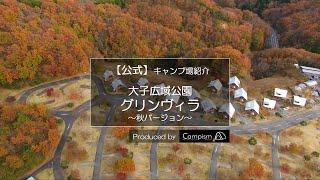 大子広域公園グリンヴィラの紅葉ドローン空撮動画です。東日本を代表す...