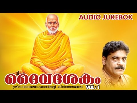 Hindu Devotional Song | Daiva Dasakam | Sri Narayana Guru's Keerthanagal