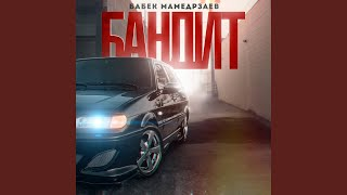 Download Бандит Mp3 and Videos