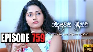 Deweni Inima | Episode 759 03rd January 2020 Thumbnail