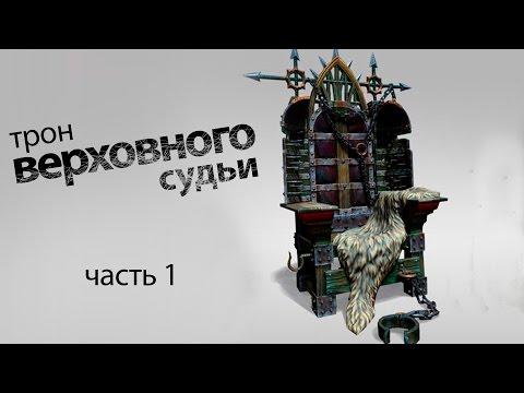 видео: Трон Верховного Судьи из кастома охотников на ведьм из игры panzar часть 1