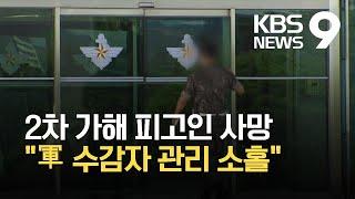 """고 이 중사 2차 가해 피고인 수감시설에서 사망…""""국방부 관리소홀"""" / KBS 2021.07.26."""