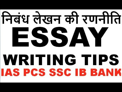निबंध लेखन UPPSC -- ESSAY WRITING IN HINDI - how to write an essay step by step - TIPS - STRATEGY