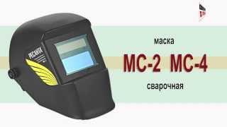 РЕСАНТА Сварочная маска МС-2/МС-4 - купить в москве.(Строймаркет