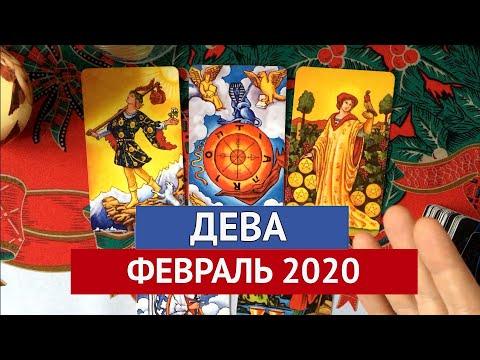 ♍️ДЕВА ФЕВРАЛЬ 2020. ТАРО ГОРОСКОП НА ФЕВРАЛЬ 2020