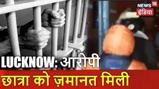 Lucknow: आरोपी छात्रा को ज़मानत मिली | Brightland School Assault News | News18 India