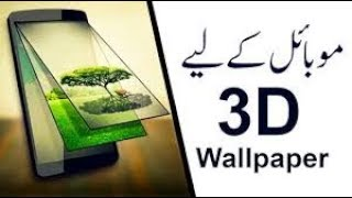 INSANE 3D Wallpapers for Android! hindi/urdu