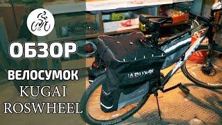 Велосумка на багажник (велобаул). Мини обзор